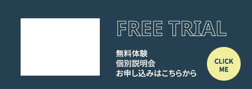 学校説明会に参加しよう!2018年11月〜2019年3月(合同説明会は京都、大阪、兵庫、滋賀で開催!)